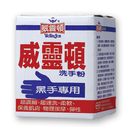 Wellington Hand Washing Powder for Heavy Worker
